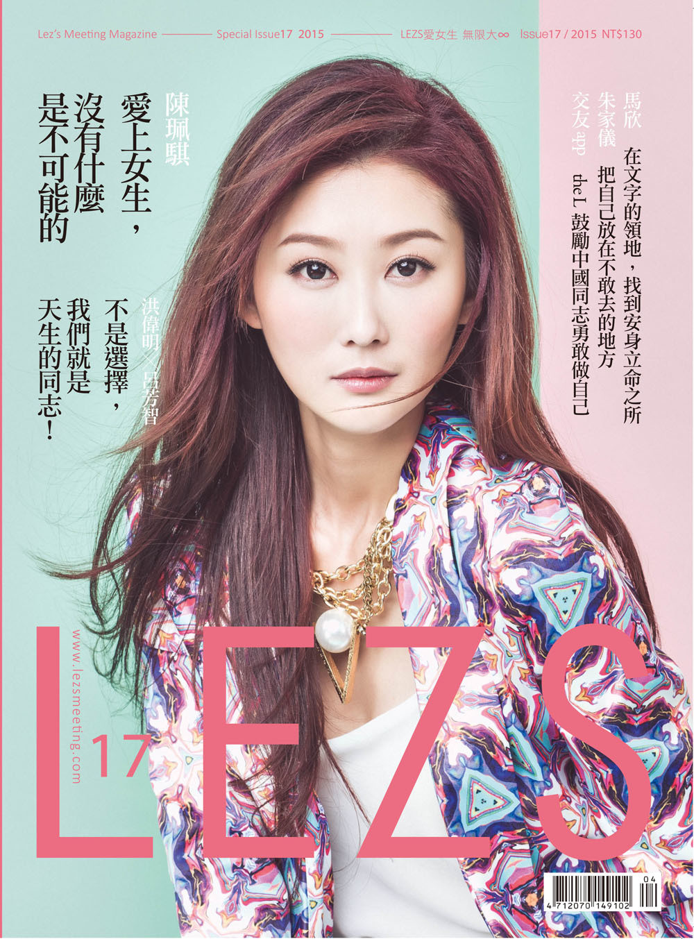LEZS 女女雜誌 第十七刊 Lesbian Culture Magazine