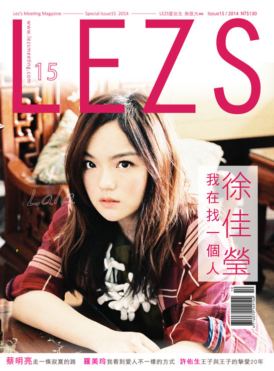 LEZS 女女雜誌 第十五刊 Lesbian Culture Magazine