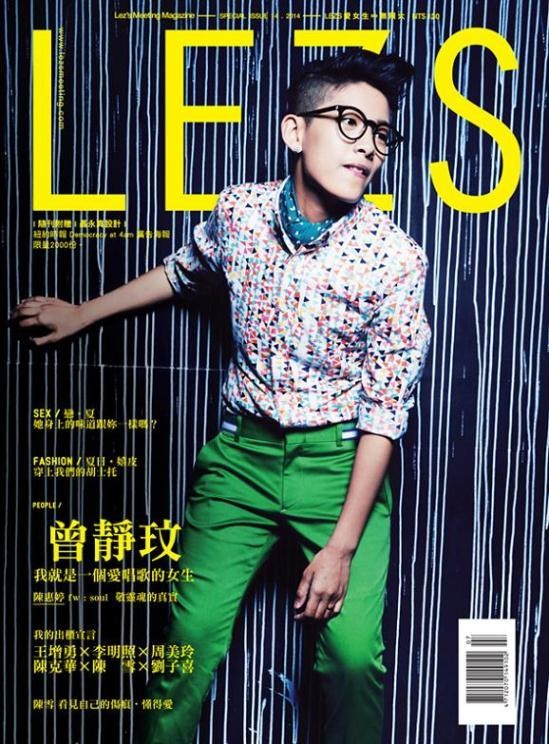 LEZS 女女雜誌 第十四刊 Lesbian Culture Magazine