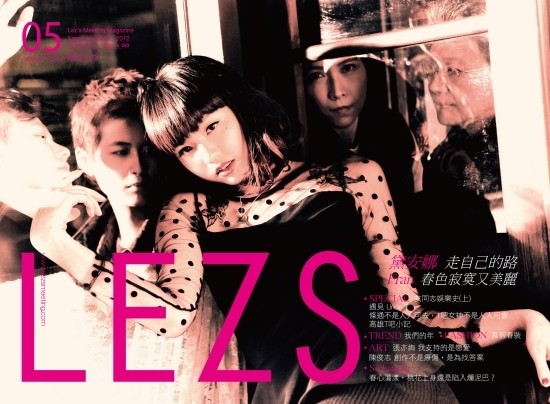 LEZS 女女雜誌 第五刊