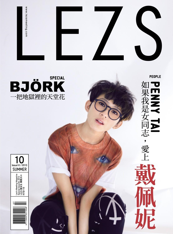 LEZS 女女雜誌 第十刊