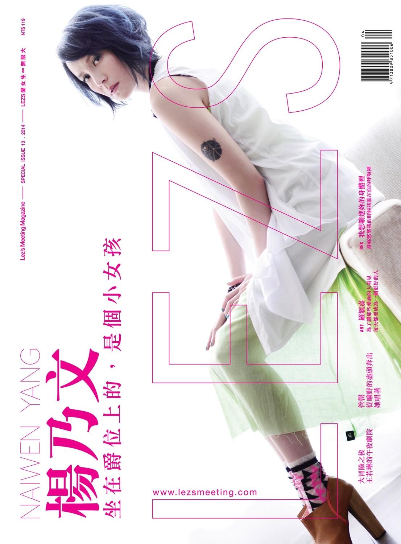 LEZS 女女雜誌 第十三刊