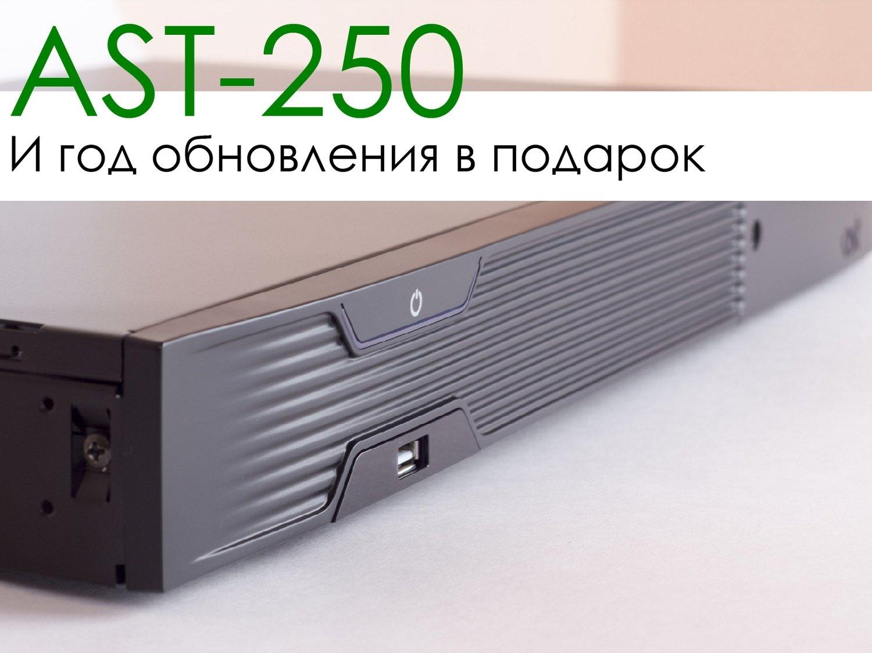 AST-250 + Годовой пакет обновлений