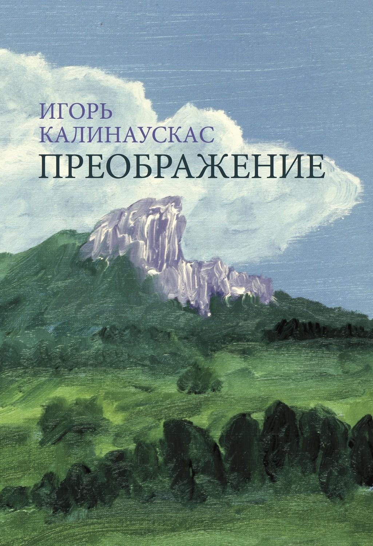 """Книга Игоря Калинаускаса """"Преображение. Путевые заметки"""" 12+"""
