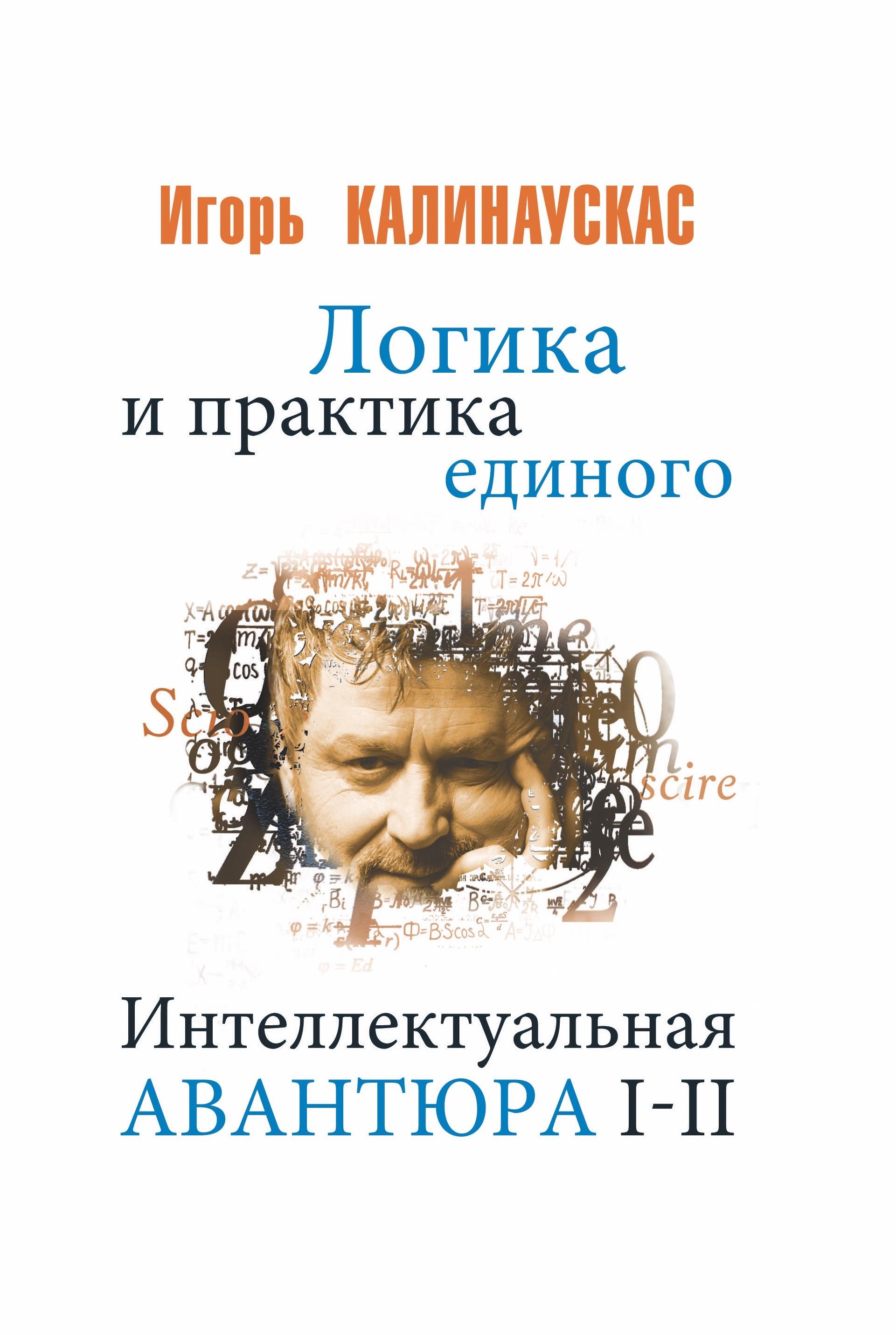 """Книга Игоря Калинаускаса """"Интеллектуальная авантюра. Логика и практика единого"""" 12+ 00004"""