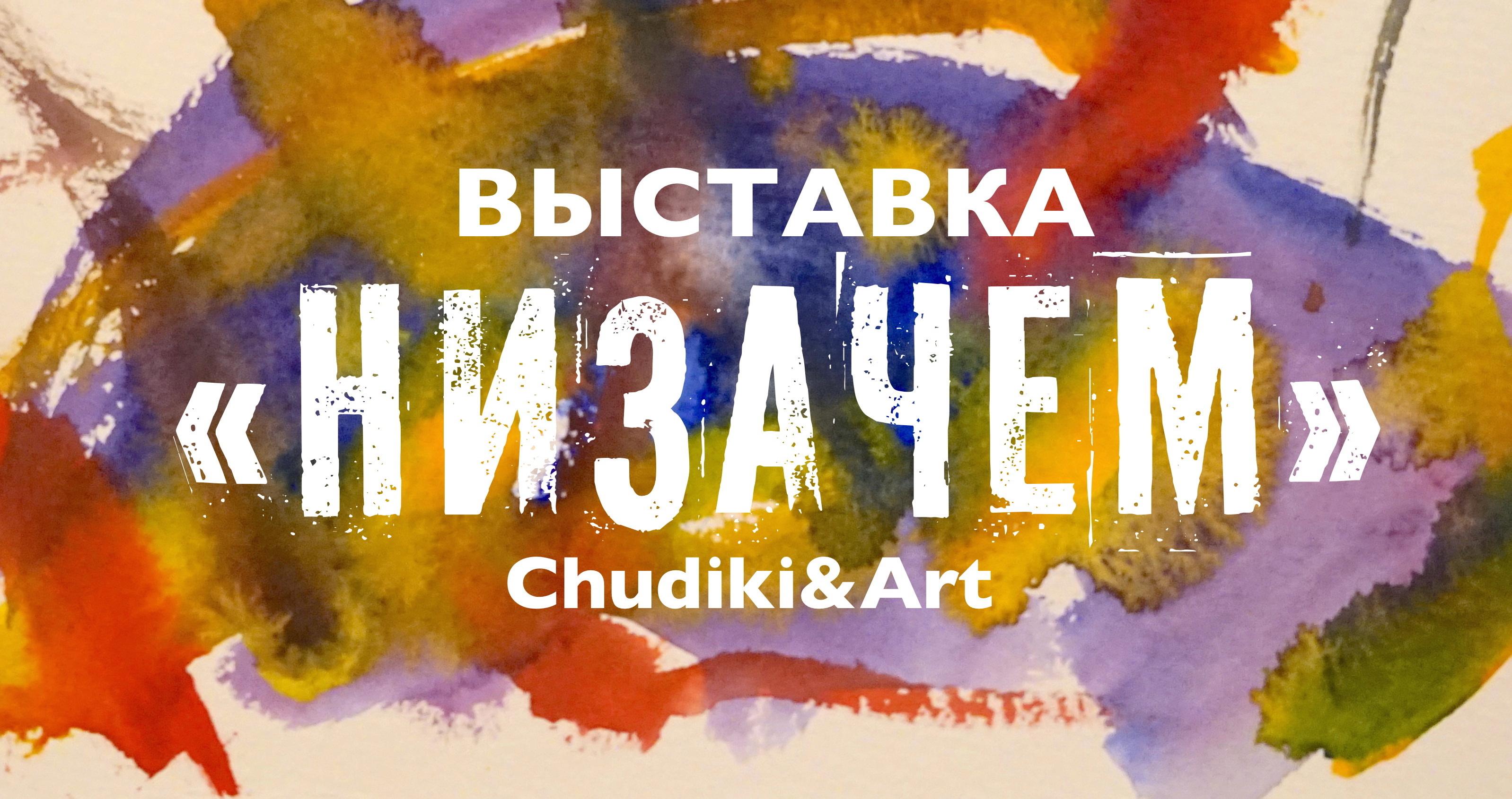 Выставка «Низачем» финалистов проекта Chudiki&Art 00154