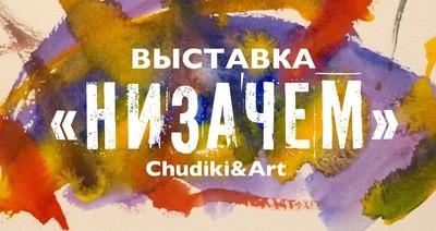 Выставка «Низачем» финалистов проекта Chudiki&Art – 4 мая (суббота) в 15.00.