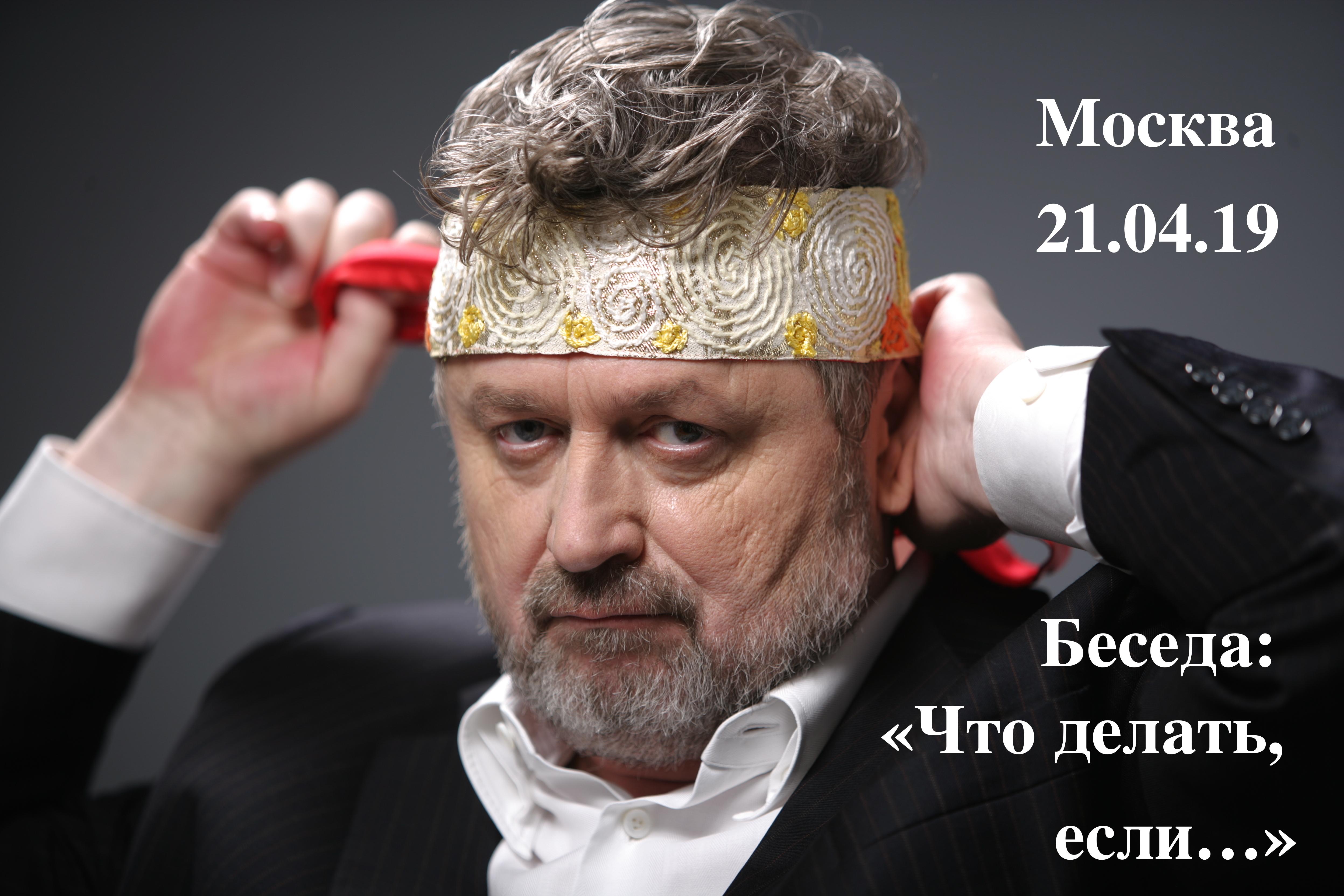 Беседа, 21 апреля в 16.00, в Москве 00153