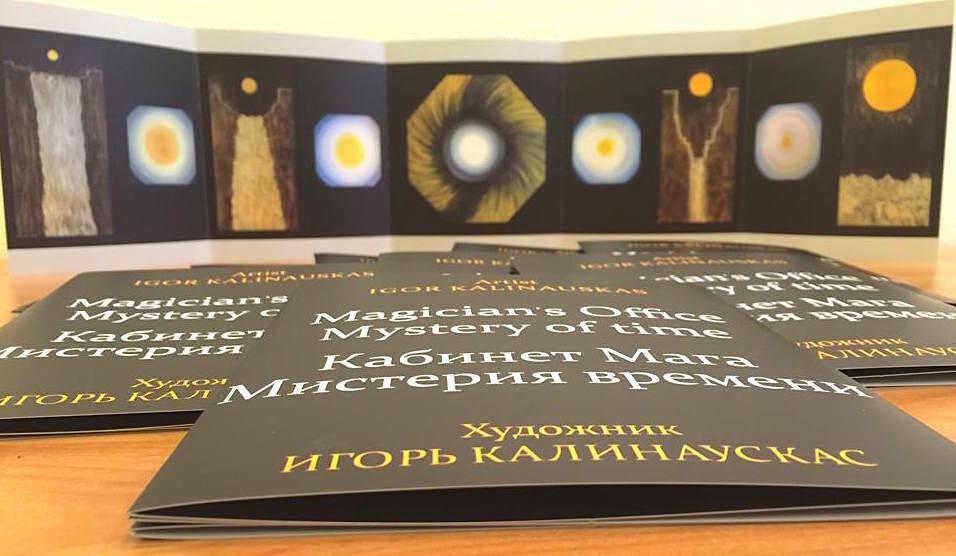 Буклет «Мистерия времени», художник ИНК.