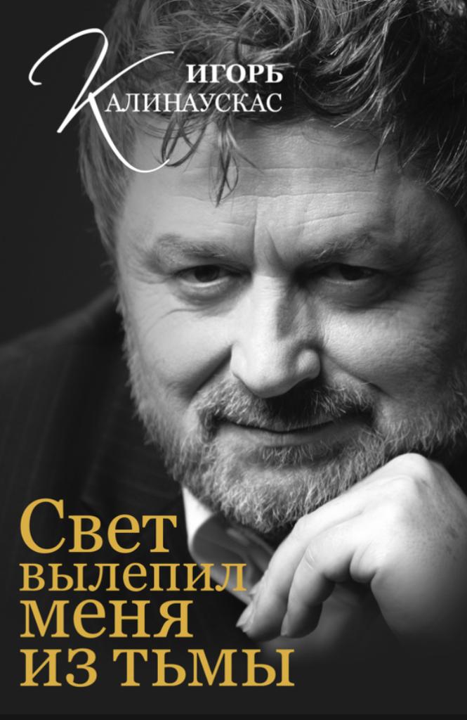 """Книга Игоря Калинаускаса """"Свет вылепил меня из тьмы"""" 12+"""