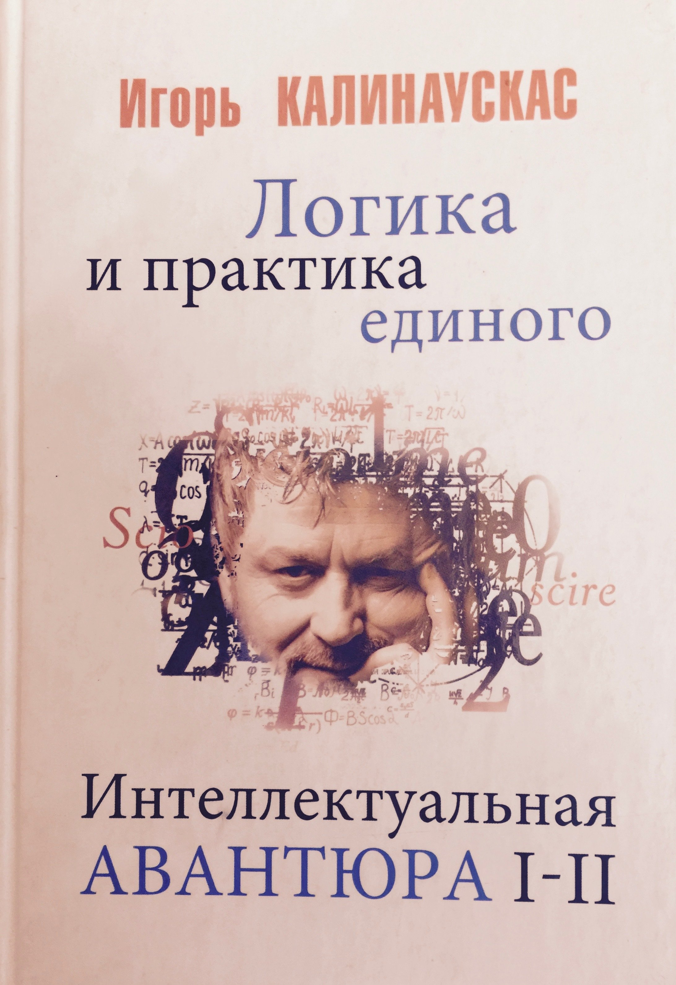 """Книга Игоря Калинаускаса """"Интеллектуальная авантюра. Логика и практика единого"""" 00004"""