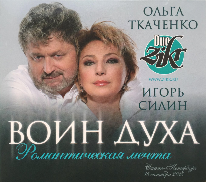 "CD Duo Zikr ""Воин Духа"" 12+"
