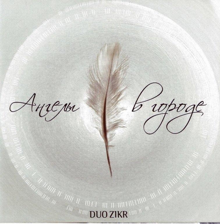 """CD Duo Zikr """"Ангелы в городе"""" 12+ 00010"""