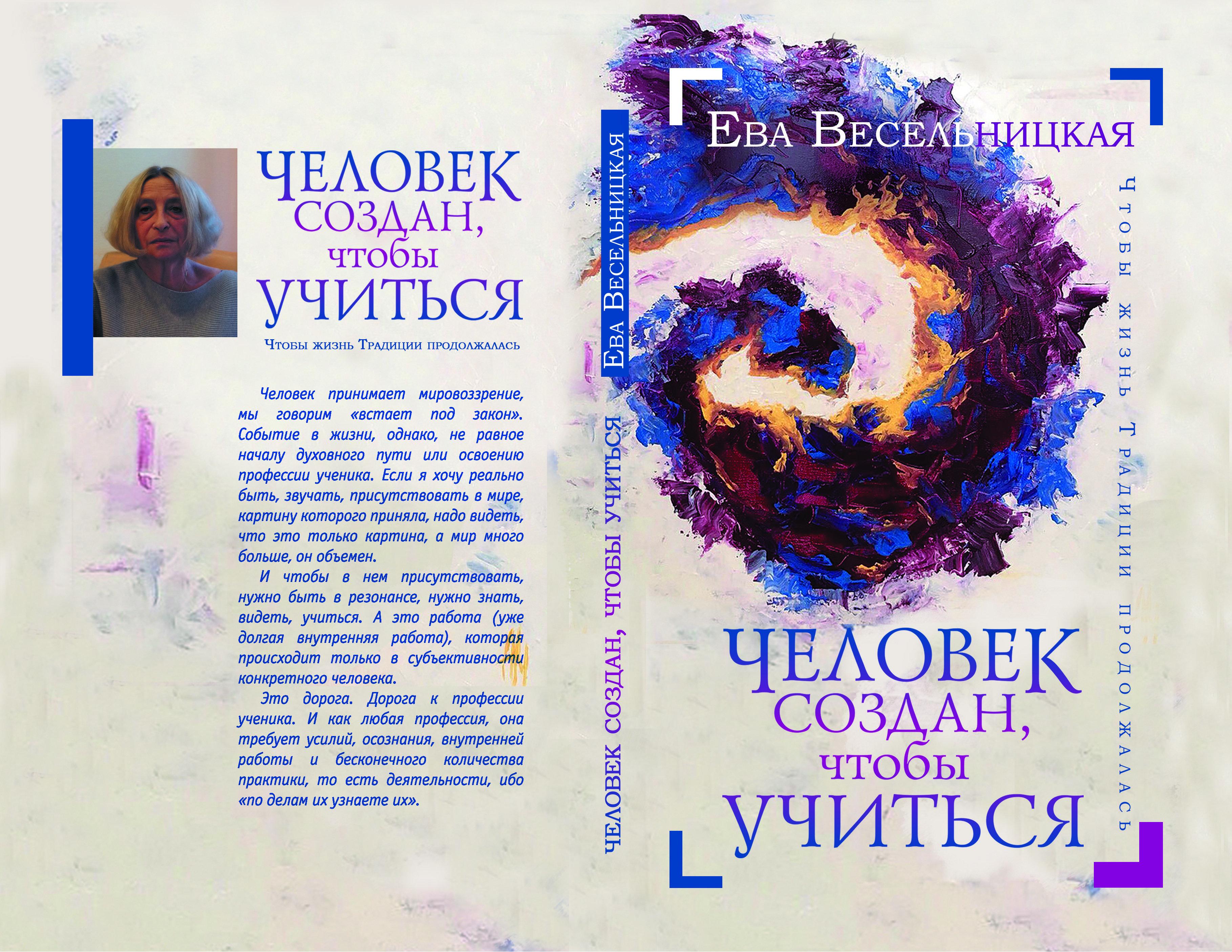 """Книга Евы Весельницкой """"Человек создан, чтобы учиться"""" 12+ 00015"""