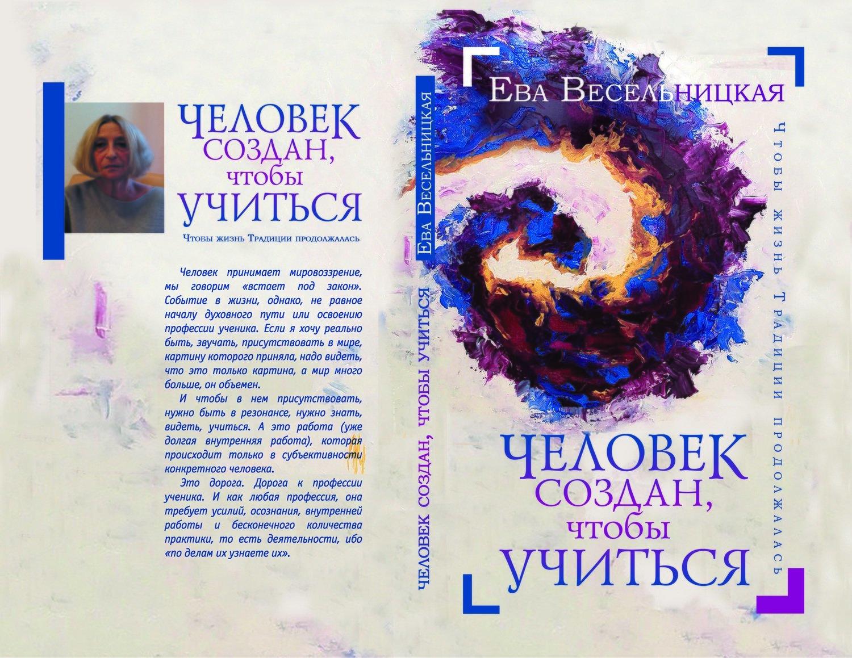 """Книга Евы Весельницкой """"Человек создан, чтобы учиться"""" 12+"""