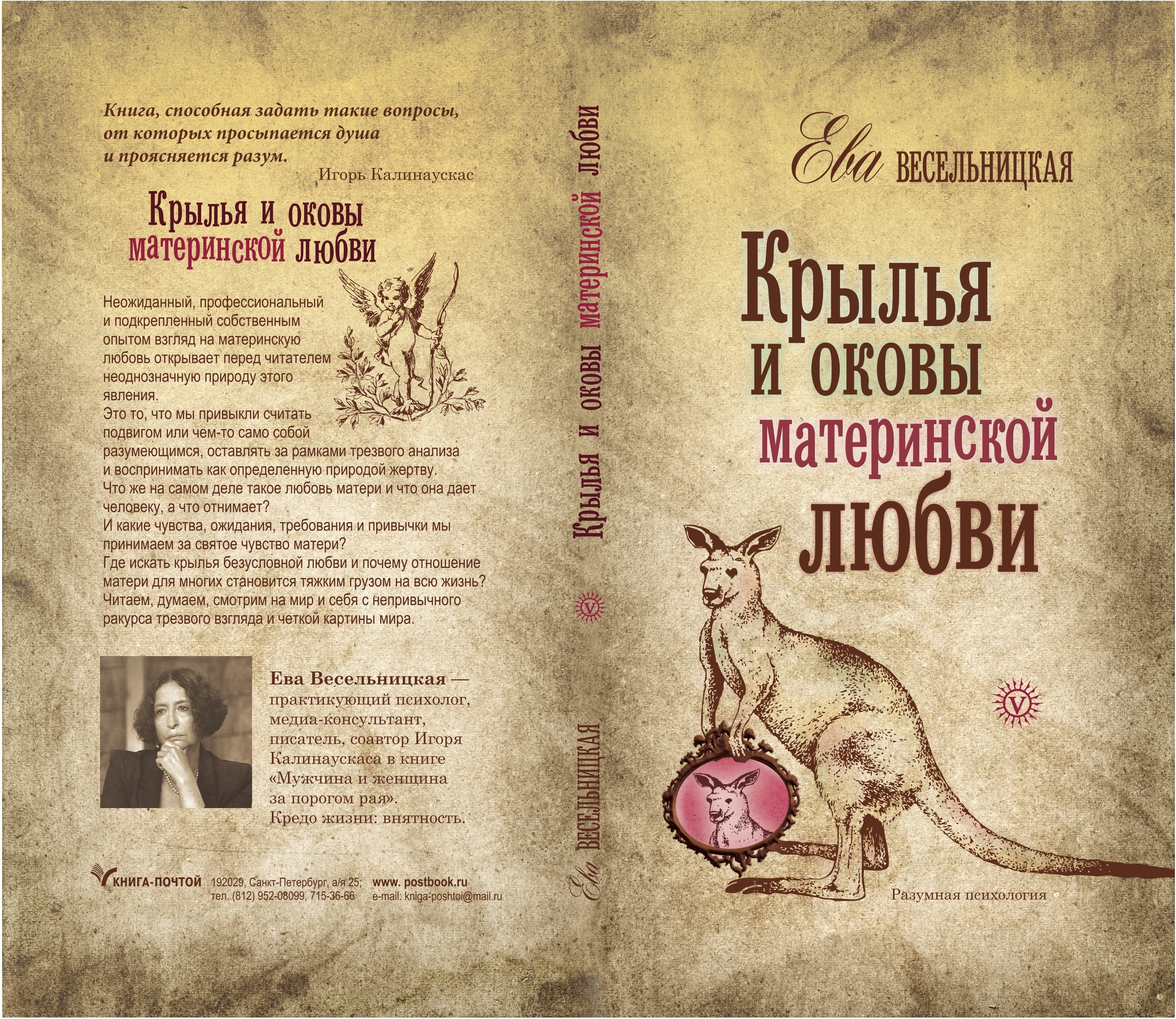 """Книга Евы Весельницкой """"Крылья и оковы материнской любви"""" 12+ 00016"""