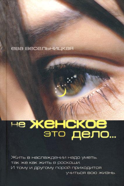 """Книга Евы Весельницкой """"Не женское это дело"""" 12+ 00017"""