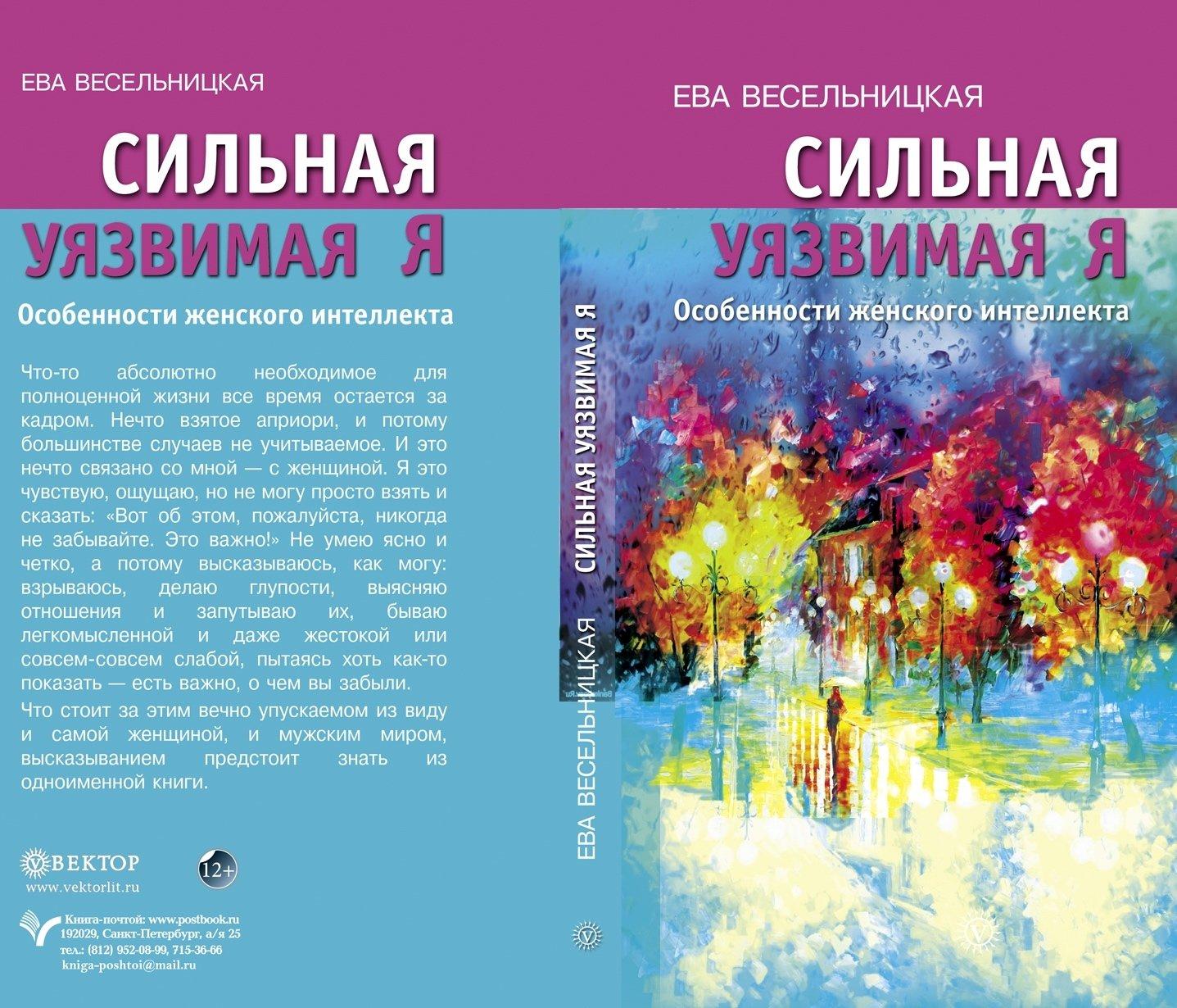 """Книга Евы Весельницкой """"Сильная уязвимая Я. Особенности женского интеллекта"""" 12+ 00018"""
