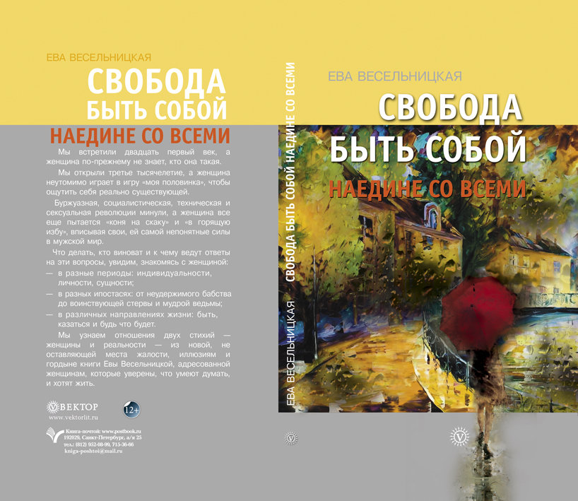 """Книга Евы Весельницкой """"Свобода быть собой. Наедине со всеми"""" 12+ 00019"""
