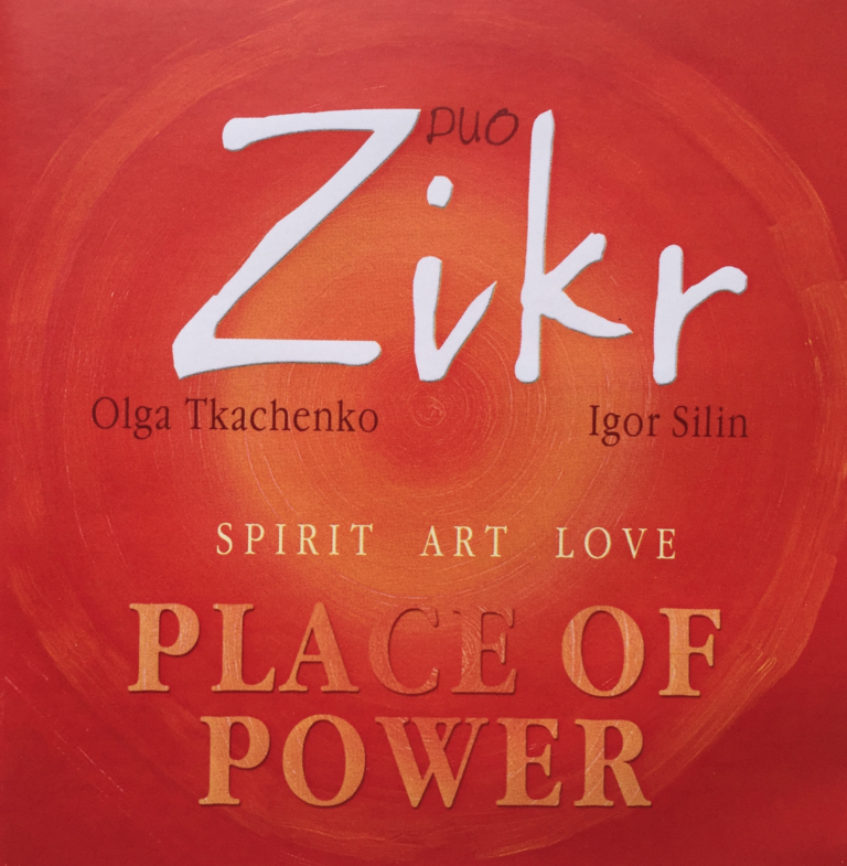 """CD Duo Zikr """"Place of power"""" 12+"""
