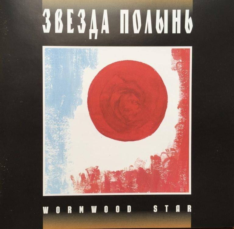 """CD Duo Zikr """" Звезда полынь"""" 00071"""