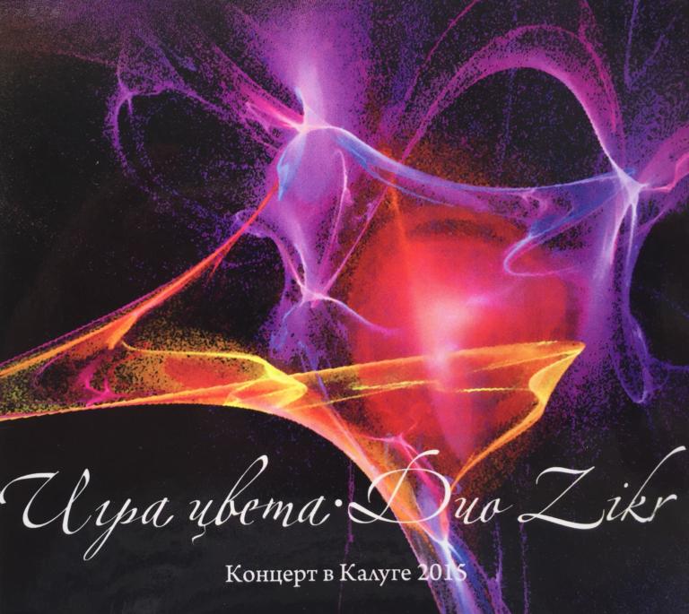 """CD Duo Zikr """"Игра цвета"""" 12+ 00074"""
