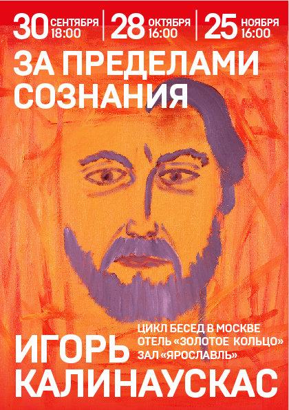 Беседа в Москве 28.10.17 00094