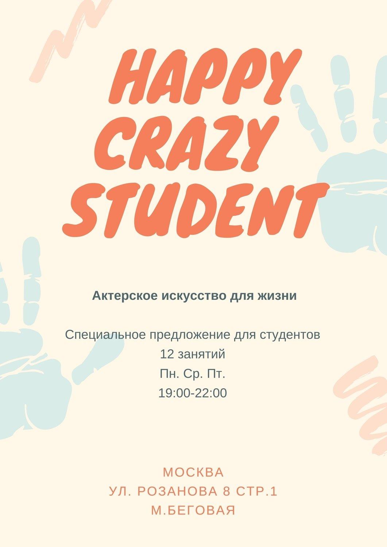 Актерское искусство для жизни. Happy Crazy Student, 12 занятий