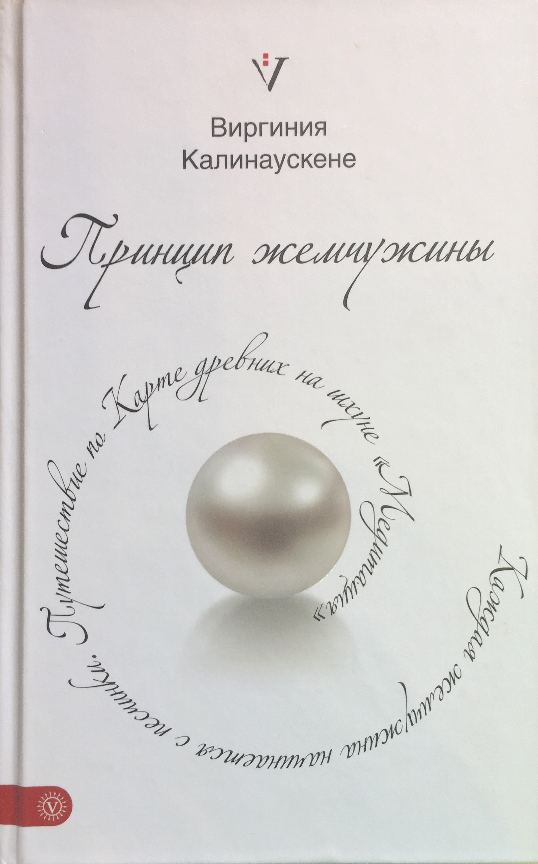 """Книга Виригинии Калинаускене """"Принцип жемчужины"""" 12+ 00118"""