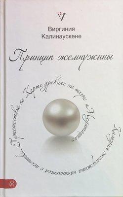 Книга Виригинии Калинаускене