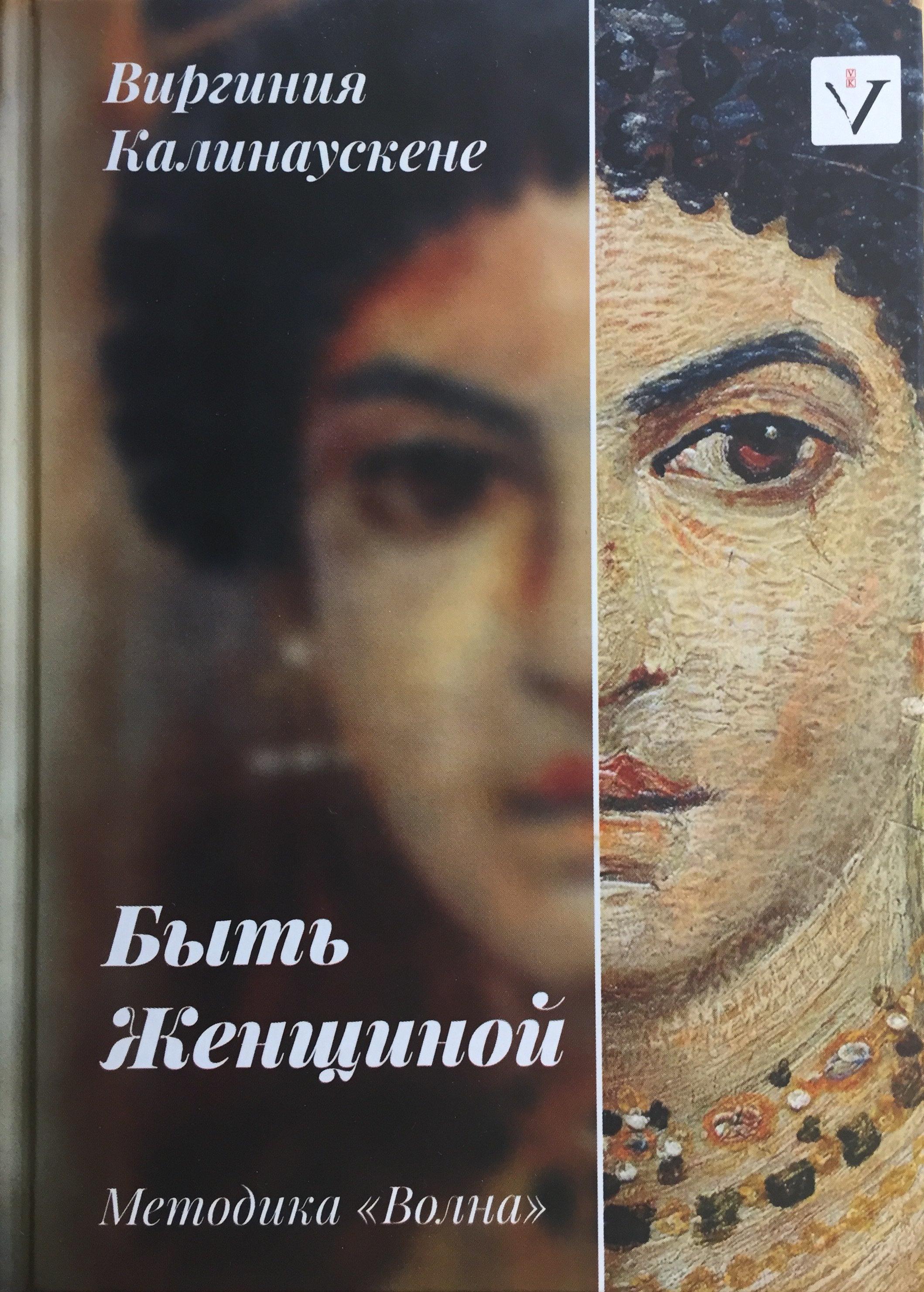"""Книга Виргинии Калинаускене """"Быть женщиной"""" 12+ 00119"""