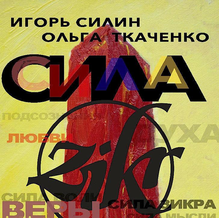 """CD Duo Zikr """"Сила"""" 00138"""