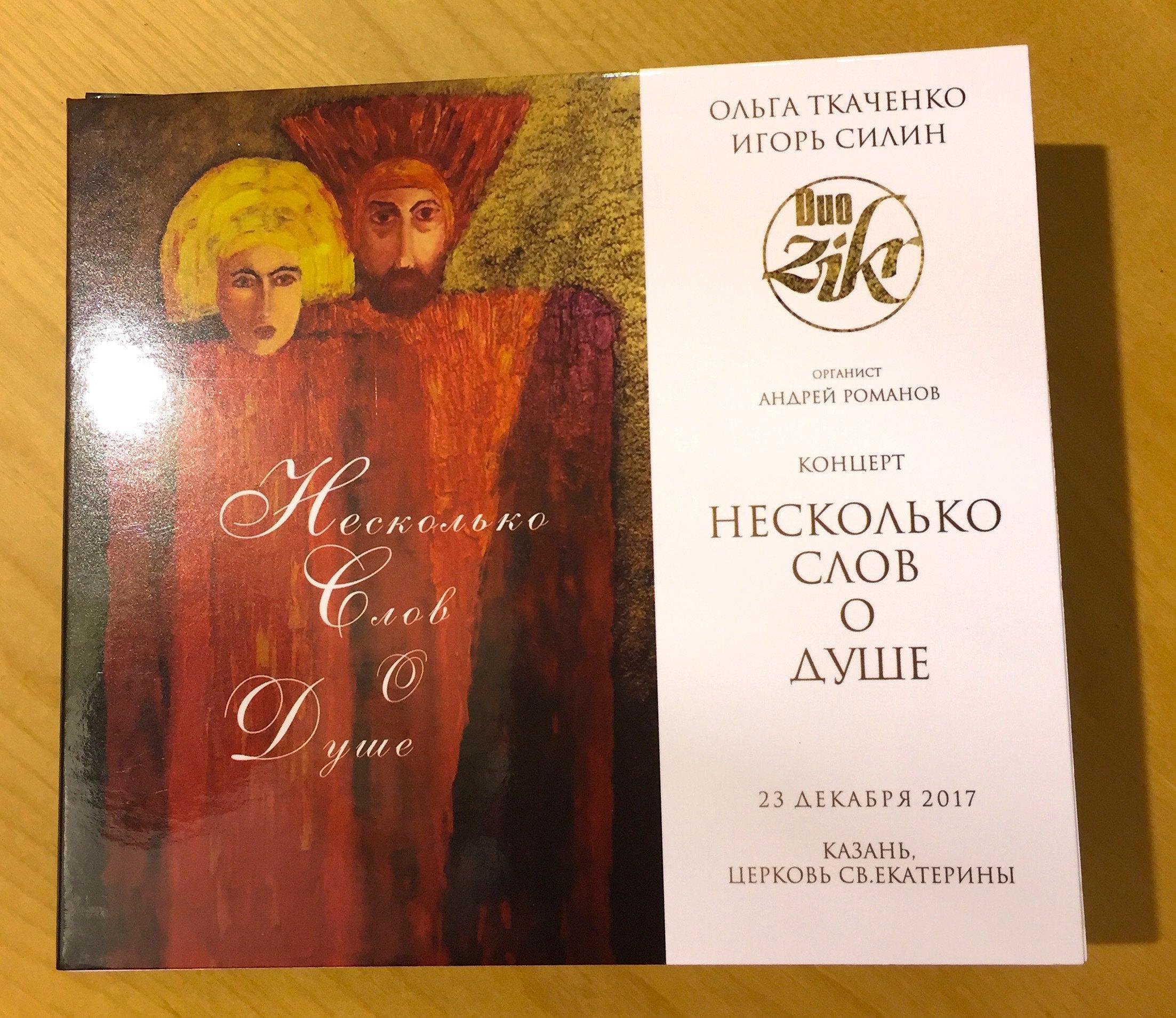 CD Duo Zikr «Несколько слов о душе» 00139