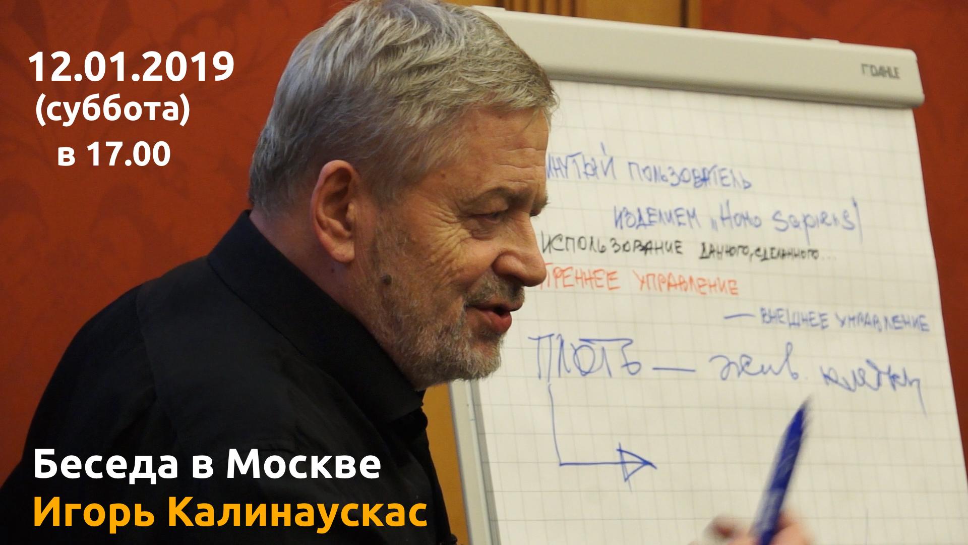 Беседа «Управляют тобой. Управляешь собой?» в Москве, 12 января в 17.00 00142
