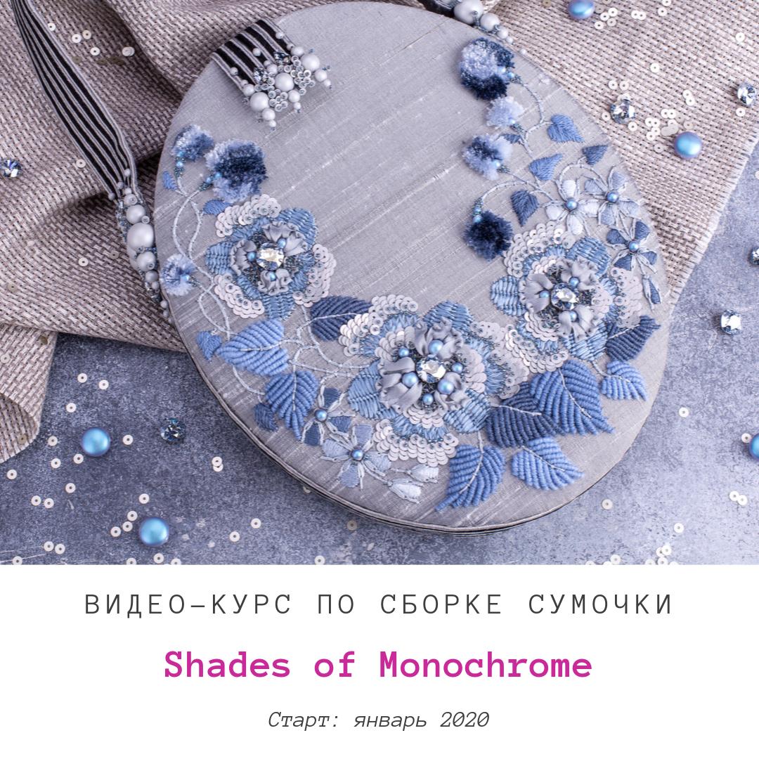 Мастер-класс, сборка сумочки Shades of Monochrome [специальная цена до 01.12.2019]
