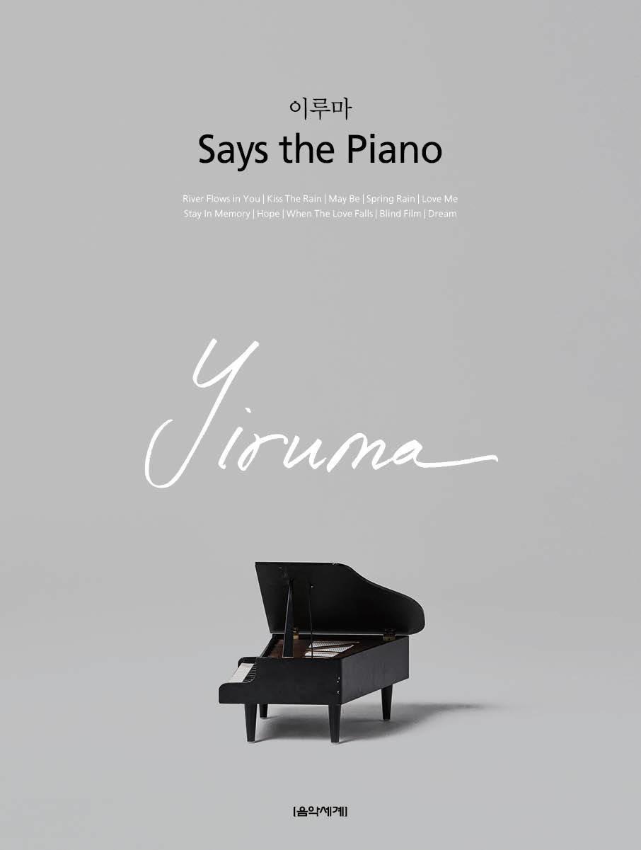 [Original] Says the Piano, Yiruma
