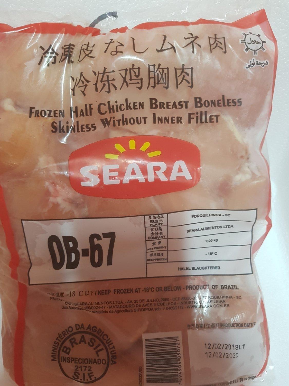 Dada Ayam Tanpa Kulit Halal 2kg