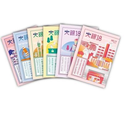 《香港公立醫院》全港七個醫療聯網報導