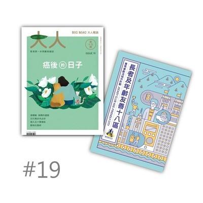 《大人雜誌》#19
