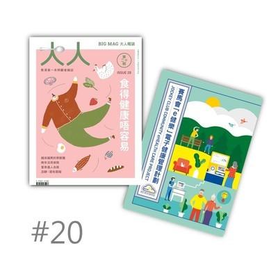 《大人雜誌》#20