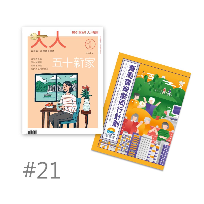 《大人雜誌》#21