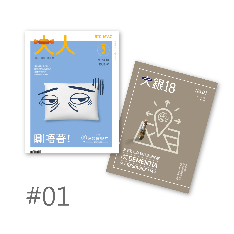 《大人雜誌》#01 創刊號
