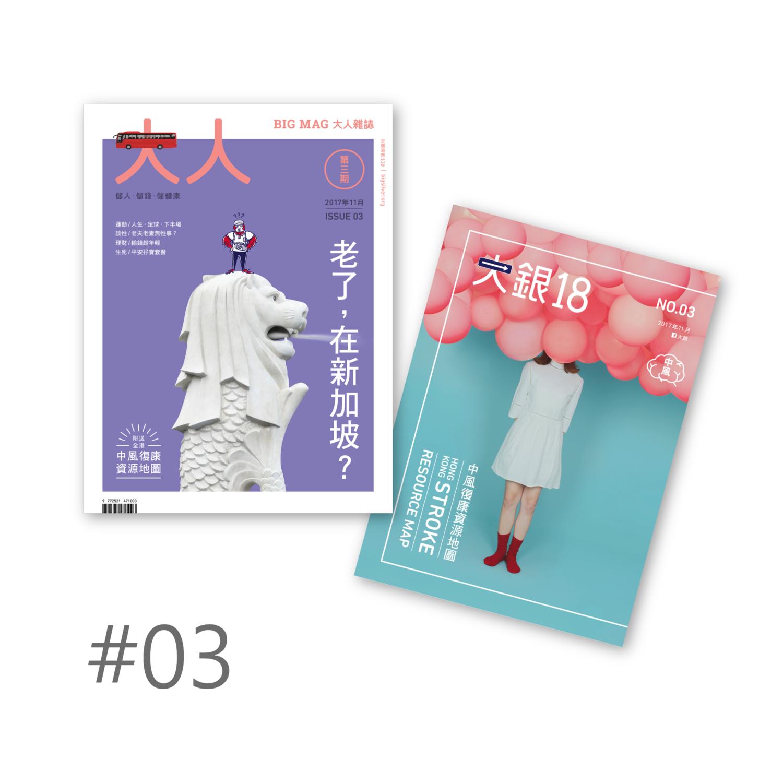 《大人雜誌》#03