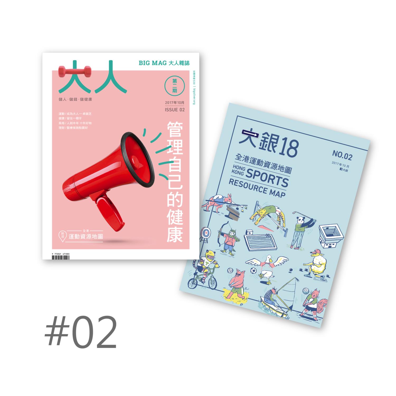 《大人雜誌》#02