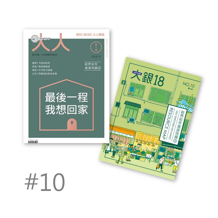 《大人雜誌》#10