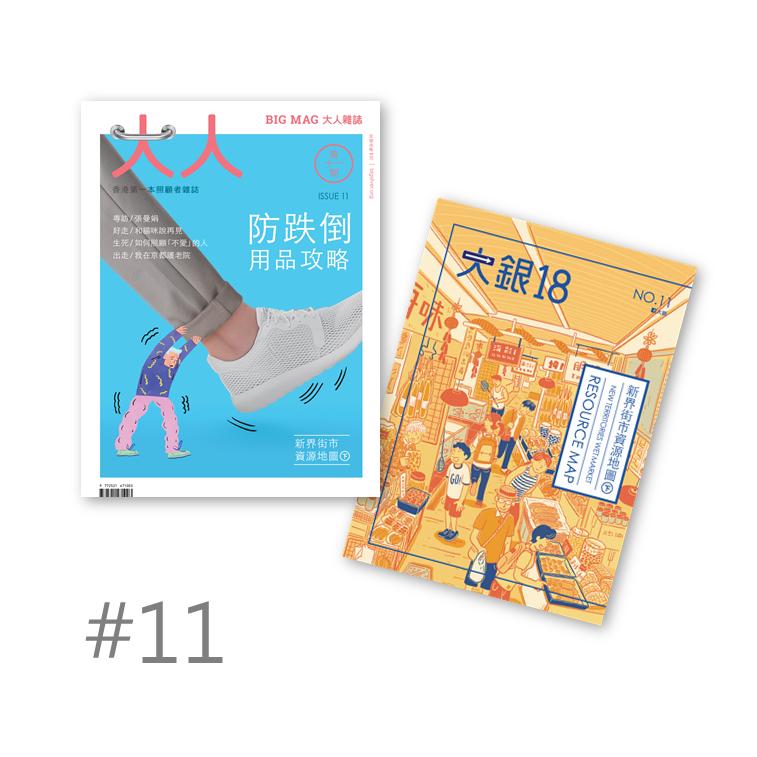 《大人雜誌》#11