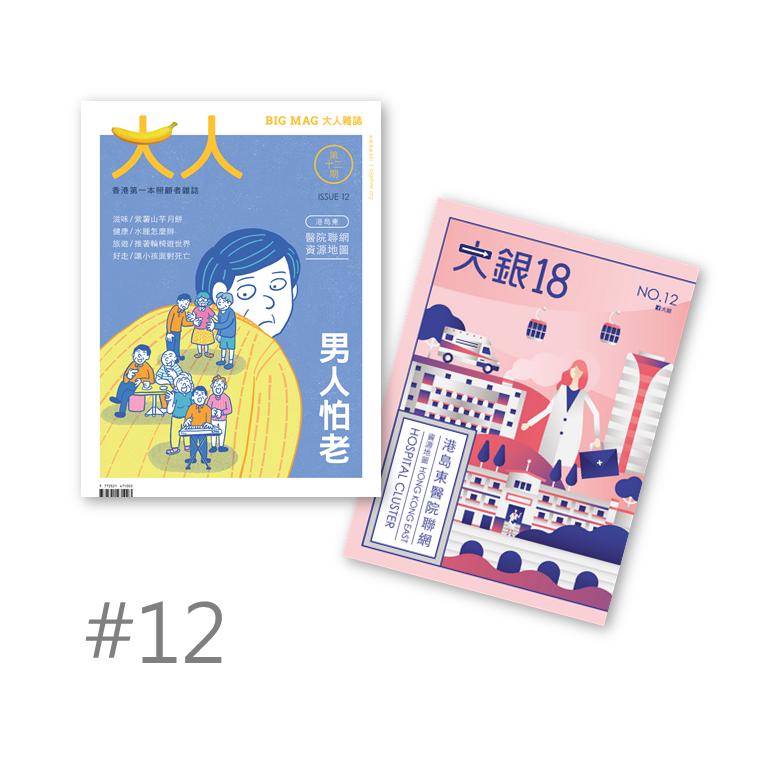 《大人雜誌》#12