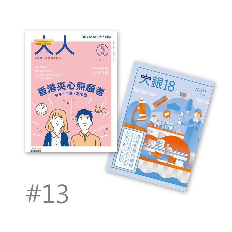 《大人雜誌》#13