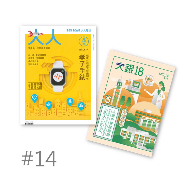 《大人雜誌》#14