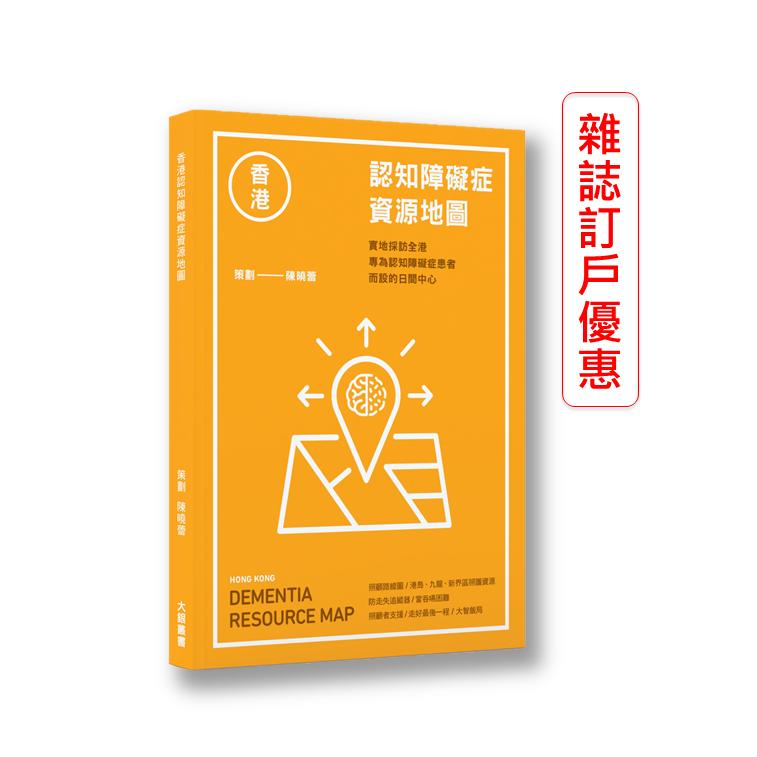 《認知障礙症資源地圖》【雜誌訂戶優惠】